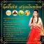 โลชั่นขิง by Faii cawaii หอมสะท้อนวงคการสมุนไพรไทย ใช้แล้วครั้งแรก ประทับใจ ที่สุด thumbnail 3