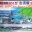 1/350 ChuFang thumbnail 1