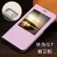 (390-019)เคสมือถือ Case Huawei G7 เคสพลาสติกสไตล์ฝาพับเปิดข้างโชว์หน้าจอ thumbnail 9