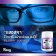 Ausway Bilberry 10000 mg. ออสเวย์ วิตามินบำรุงสายตา บรรจุ 60 เม็ด thumbnail 7