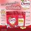Cherry Vitamin เชอรี่อัดเม็ด บรรจุ 15 แคปซูล thumbnail 8