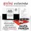 PANCEA L-Glutathione 15,000 mg. กลูต้าแพนเซีย สูตรใหม่ขาวไวกว่าเดิม thumbnail 4