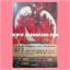PR/0106TH : ดราโกนิค โอเวอร์ลอร์ด (Dragonic Overlord) thumbnail 1
