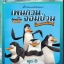 Penguins Of Madagascar Vol. 8 / เพนกวินจอมป่วน ก๊วนมาดากัสการ์ ชุด 8 thumbnail 1