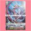 PR/0056TH : เดรดชาจ ดราก้อน (Dreadcharge Dragon) thumbnail 1
