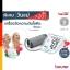 เครื่องวัดความดันโลหิต ที่ต้นแขน Beurer Upper arm Blood Pressure Monitor รุ่น BM75 โปรวันแม่ ลดมากกว่า 20% thumbnail 1