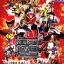 Super Hero Taisen Z / มหาศึกรวมพลังฮีโร่ Z thumbnail 1