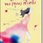 รักแสนวุ่นของ (คุณ) เจ้าหญิง thumbnail 1