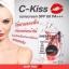 Cherry Kiss Sunscreen (C-kiss) กันแดด SPF 60 PA+++ เชอร์รี่ คิส ซันสกรีน thumbnail 7