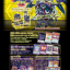 902 - The New Challengers / Next Challengers [NECH-JP] - Booster Box (JA Ver.) thumbnail 3