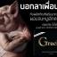 Grachy เกรซซี่ อาหารเสริมลดน้ำหนัก บรรจุ 30แคปซูล thumbnail 7