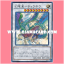 CROS-JP047 : Chaofeng, Legend of the Yang Zing / Chaofeng, Dracomet of Legend (Super Rare) thumbnail 1