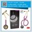 หูฟังแพทย์ผู้ใหญ่และเด็ก ยี่ห้อ 3M รุ่น Classic III รหัส 5806 สี Rainbow Raspberry thumbnail 1