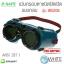 แว่นตานิรภัยสำหรับงานเชื่อม ชนิดปิดเปิดแบบกลม กันแสง และสะเก็ด กัน UV รุ่น WG205 (Welding Goggle) thumbnail 1