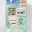 ตู้เย็นสีมุก Re-Ment Refrigerator thumbnail 1
