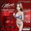 MZ Meria มินโซวมีเรีย อาหารเสริมสำหรับผู้หญิง บรรจุ 15 ซอง thumbnail 13