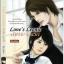 Love's Leonic สายลับ แสนรัก โดย ติยาภัทร thumbnail 1