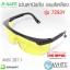 แว่นตานิรภัย เลนส์เหลือง สำหรับเพิ่มแสงในที่มืด กัน UV กันสะเก็ด รุ่น 7293 Y (Safety Spectacle Yellow) thumbnail 1