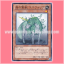 REDU-JP031 : Uniflora, Mystical Beast of the Forest (Common) thumbnail 1