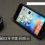 (002-149)เคสมือถือไอโฟน 4/4s Case iPhone เคสสไตล์แอดเวนเจอร์กันกระแทกแบบพกพาเหน็บเอว thumbnail 8