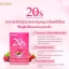 Beautina 20s Colly Plus Collagen Q10 บิวติน่า 20 s By เป๊กผลิตโชค บรรจุ 10 ซอง thumbnail 6