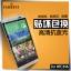 (039-072)ฟิล์มกระจก HTC816 รุ่นปรับปรุงนิรภัยเมมเบรนกันรอยขูดขีดกันน้ำกันรอยนิ้วมือ 9H HD 2.5D ขอบโค้ง thumbnail 1