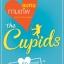 the Cupids บริษัทรักอุตลุด : ลูบคมกามเทพ thumbnail 1