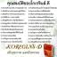 Koregins D โกเรจินส์ ดี อาหารเสริมบำรุงสุขภาพ บรรจุ 30 เม็ด thumbnail 4