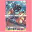 PR/0254TH : สัตว์นินจา, โทบิฮิโกะ (Stealth Beast, Tobihiko) - แบบโฮโลแกรมฟอลย์ ฟูลอาร์ท ไร้กรอบ (Full Art) thumbnail 1