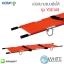 เปลสนาม แบบพับได้ 2 ท่อน รุ่น YDC 1A9 (YDC1A9) Foldaway Stretcher by WhiteMKT thumbnail 1