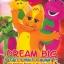 Barney: Dream Big & That's What A Mommy Is - ธิฟฟ์ฝันอยากบินและหน้าที่ของแม่ผ้าห่มหดได้และปวดฟัน thumbnail 1