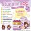 ครีมกันแดด CC - Sunscreen Cream SPF50+ PA+++ สูตร 4in1 thumbnail 2