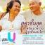 UROLIZIN ยูโรลิซิน อาหารเสริมลดความดัน เบาหวาน thumbnail 9