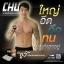 CHU ชูว์ อาหารเสริมท่านชาย บรรจุ 10 เม็ด(ฟรี EMS) thumbnail 9