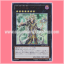 REDU-JP045 : Hierophant of Prophecy (Ultra Rare) thumbnail 1
