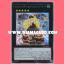 CROS-JP051 : Madolche Puddingcess Choco A La Mode (Secret Rare) thumbnail 1
