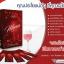 MZ Meria มินโซวมีเรีย อาหารเสริมสำหรับผู้หญิง บรรจุ 15 ซอง thumbnail 7
