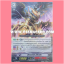 VG Fighter's Deck Holder Collection Vol.03 : Ren Suzugamori & Revenger, Raging Form Dragon + PR/0163TH : มังกรผนึก, จีโอเซ็ท (Seal Dragon, Georgette) 90% thumbnail 3