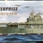 1/700 CV-6 USS ENTERPRISE thumbnail 1