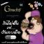 Grachy เกรซซี่ อาหารเสริมลดน้ำหนัก บรรจุ 30แคปซูล thumbnail 3