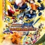 Kamen Rider Gaim The Movie - The Great Soccer Match! The Colden Fruit Cup (บรรยายไทยเท่านั้น) thumbnail 1