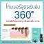 360 Natural Whitening Toner Serum ผลิตภัณฑ์ชุด 360 ไวท์เทนนิ่ง โทนเนอร์ ที่มุ่งจัดการกับปัญหา ฝ้า กระ จุดด่างดำ thumbnail 4