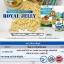 Healthway Premium Royal Jelly 1200 mg. เฮลท์เวย์ นมผึ้งเกรดพรีเมี่ยม(ส่งฟรี EMS) thumbnail 11