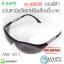 แว่นตานิรภัย ขาปรับเลื่อนขึ้น-ลง เลนส์ดำ กันแสง กันสะเก็ด รุ่น 92023 S (Safety Spectacle Smoke) thumbnail 1