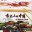 A Bite of China (สารคดีอาหารจีนที่เยี่ยมยอดที่สุด) (พากย์ไทย+อังกฤษ 2 แผ่นจบ) thumbnail 1
