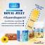 Healthway Premium Royal Jelly 1200 mg. เฮลท์เวย์ นมผึ้งเกรดพรีเมี่ยม(ส่งฟรี EMS) thumbnail 9