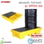 แผ่นรองรับ ถังสารเคมี รุ่น SPP202-304 ( Chemical Spill Prevention and Control ) thumbnail 1
