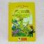 หนังสือนิทานเรื่อง The Ant and the Grasshopper ของ Robin thumbnail 1