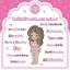 Barbieswink Lotion ขาวออร่า ฆ่าไขมัน(ส่งฟรี EMS) thumbnail 5