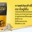 Hypuccino instant coffee mix กาแฟไฮปูชิโน thumbnail 2